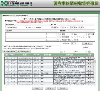 日本医療機能評価機構.JPG